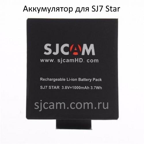 Запасной аккумулятор для экшн камеры SJCAM SJ7 STAR